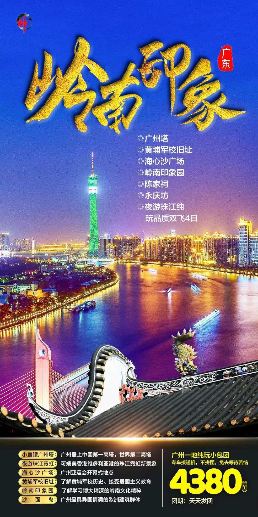 广州纯玩团
