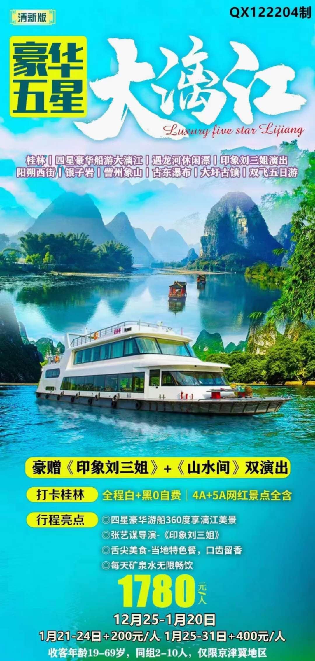 桂林大漓江